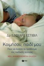 Κοιμήσου, παιδί μου (νέα έκδοση)