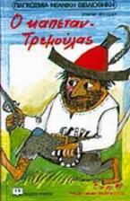 Ο καπετάν-Τρεμούλας