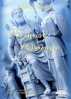 Ελλήνων μυθολογία