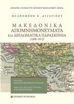 Μακεδονικά απομνημονεύματα και διπλωματικά παρασκήνια (1898-1912)