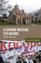 Η σέρβικη πολιτική στο Κόσοβο Ιούνιος 1999 - 2016