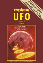 Επιχείρηση Ufo