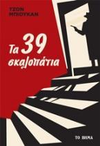 Τα 39 σκαλοπάτια