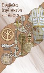 Σύμβολα, ιερά σκεύη και άμφια