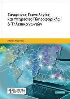 Σύγχρονες Τεχνολογίες και Υπηρεσίες Πληροφορικής και Τηλεπικοινωνιών