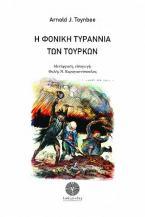Η φονική τυραννία των Τούρκων