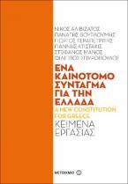 Ένα καινοτόμο Σύνταγμα για την Ελλάδα - A new Constitution for Greece: Κείμενα εργασίας