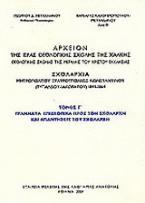Αρχείον Θεολογικής Σχολής Χάλκης : Αρχείον Κων. Τυπάλδου