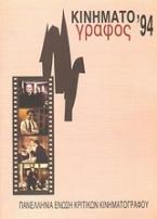 Κινηματογράφος ΄94