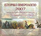 Ιστορικό ημερολόγιο 2007