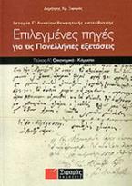 Επιλεγμένες πηγές για τις πανελλαδικές εξετάσεις: Ιστορία θεωρητικής κατεύθυνσης Γ΄ λυκείου