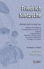 Friedrich Nietzsche Επιλογές από τα έργα του: Ανθρώπινο, πολύ ανθρώπινο, ο περιπλανώμενος και το ίσκιος του, η χαραυγή, η χαρούμενη γνώση, πέρα από το καλό και το κακό, έτσι μίλησε ο Ζαρατούστρα, το λυκόφως των ειδώλων