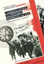 Η άγνωστη ιστορία του εργατικού κινήματος των ΗΠΑ