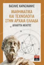 Μαθηματικά και τεχνολογία στην αρχαία Ελλάδα
