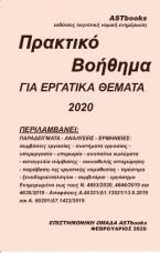Πρακτικό βοήθημα για εργατικά θέματα 2020