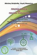 Πράσινη χημεία και πράσινη τεχνολογία