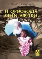 Η ορθοδοξία στην Αφρική