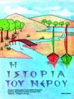 Η ιστορία του νερού