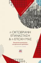 Η Οκτωβριανή Επανάσταση και η εποχή μας
