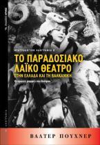 Το παραδοσιακό λαϊκό θέατρο στην Ελλάδα και τη Βαλκανική