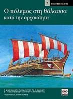 Ο πόλεμος στη θάλασσα κατά την αρχαιότητα