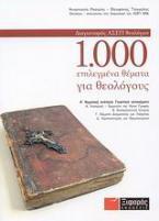 1.000 επιλεγμένα θέματα για θεολόγους