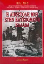 Η αποστολή μου στην κατεχόμενη Ελλάδα