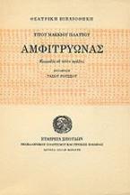 Αμφιτρύωνας