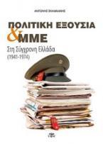 Πολιτική εξουσία και Μ.Μ.Ε. στη σύγχρονη Ελλάδα (1941-1974)