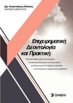 Επιχειρηματική Δεοντολογία και Πρακτική