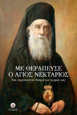 Με Θεράπευσε ο 'Αγιος Νεκτάριος