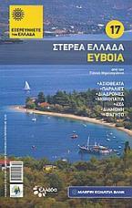 Στερεά Ελλάδα: Εύβοια