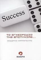 Το εγχειρίδιο της επιτυχίας