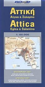 Αττική, Αίγινα και Σαλαμίνα