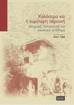 Χαλάστρα και η ευρύτερη περιοχή Ιστορικό, πολιτιστικό και οικιστικό απόθεμα