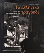 Το ελληνικό τραγούδι