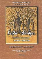 Καλά Δένδρα: Καλένδρα ή Καλέντρα νομού Σερρών