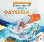 Ομήρου Οδύσσεια (με 2 CD)