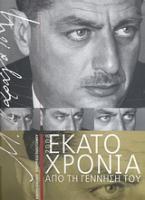 Μ. Καραγάτσης 1908-2008
