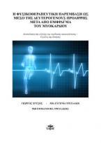 Η φυσικοθεραπευτική παρέμβαση ως μέσο της δευτερογενούς πρόληψης μετά από έμφραγμα του μυοκαρδίου