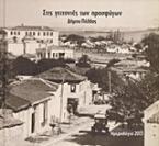 Στις γειτονιές των προσφύγων Δήμου Πέλλας: Ημερολόγιο 2013