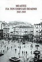 Μελέτες για τον εμφύλιο πόλεμο 1945-1949