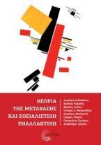 Θεωρία της μετάβασης & σοσιαλιστική εναλλακτική