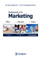 Εισαγωγή στο Marketing