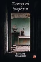 Σκοτεινά δωμάτια