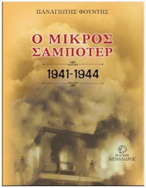 Ο ΜΙΚΡΟΣ ΣΑΜΠΟΤΕΡ 1941-1944