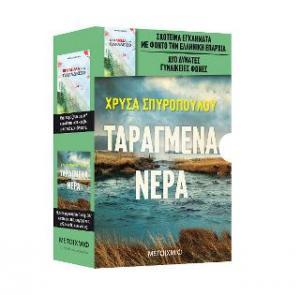 Κασετίνα: Ταραγμένα νερά // Έγκλημα στον Παράδεισο