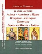 Οι ιερομάρτυρες Ακάκιος, Αναστάσιος ο Πέρσης, Βονιφάτιος, Ελευθέριος, Σεβαστιανός, Σέργιος και Βάκχος, Τρύφων