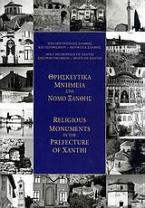 Θρησκευτικά μνημεία στο νομό Ξάνθης