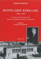 Πέτρος Σωκρ. Κόκκαλης (1896-1962)
